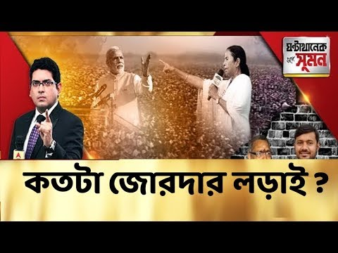 GKSS (240419) Modi vs Mamata in West Bengal, Kanhaiya vs Giriraj in Begusarai | ABP Ananda