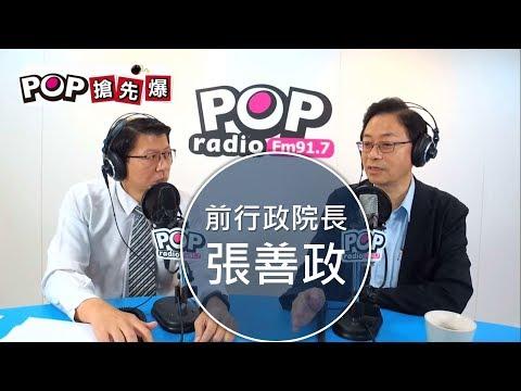2019-05-14《POP搶先爆》謝龍介專訪 前行政院長 張善政
