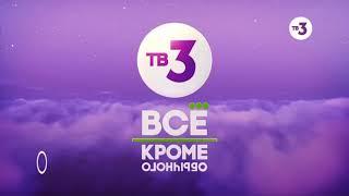 Выход с профилактики канала ТВ-3 17.10.2018