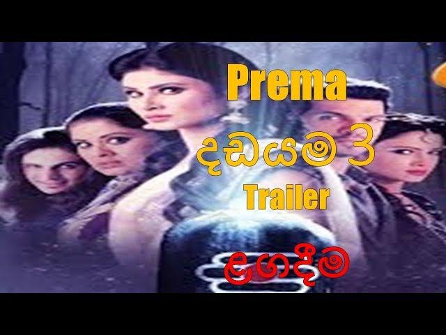 Prema Dadayama 3 2018 Trailer | ?????? ???? 3| Naagin 3 2018