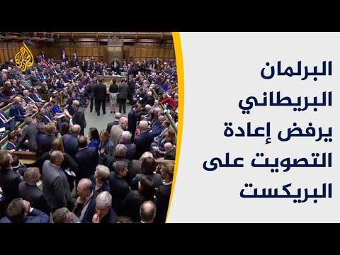 العموم البريطاني يرفض التصويت على خطة البريكست دون تعديلات  - نشر قبل 12 دقيقة