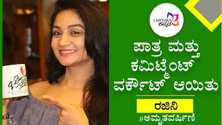 Star Talk | Promo |Amruthavarshini Rajani Real Life story ।Rajini Interview  | Chittara
