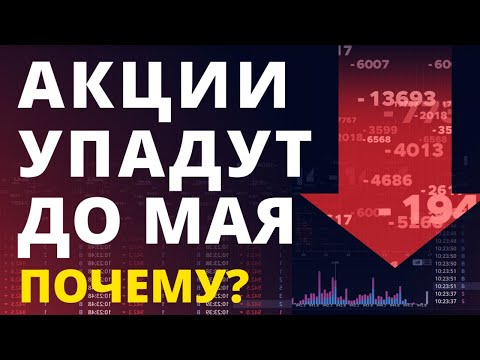 Фондовый рынок упадет до мая! Обвал рынка падение рынка обвал акции инвестиции трейдинг биткойн