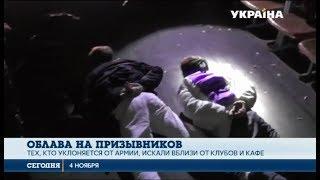 Во Львове правоохранители устроили облаву на призывников