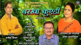 Barkha Kuedi # New Uttarakhandi Song # By Shobha Sundriyal & Rakesh Mishra
