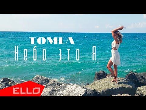 Tomla - Небо
