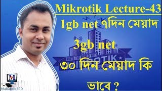 Mikrotik Lecture 43:Internet package 1gb 7 days & 3gb 30 days how