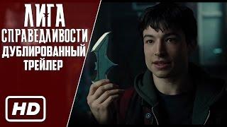[Дубляж]Лига Справедливости - Русский трейлер /Justice League Official Comic-Con Trailer