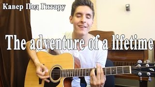 COLDPLAY - THE ADVENTURE OF A LIFETIME (Russian Guitar Cover)/ Кавер от Раиля Арсланова
