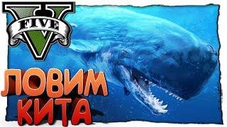 GTA 5 МОДЫ - АДСКАЯ РЫБАЛКА НА КИТА В ГТА 5