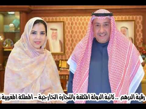 الشيخ فيصل الحمود استقبل معالي الوزيرة كاتبة الدولة المكلفة بالتجارة الخارجية بالمملكة المغربية الشقيقة🇰🇼