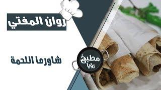 لمحبي شاورما اللحمة..طريقة سهلة وبسيطة