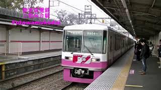 新京成線二和向台駅【SL14】