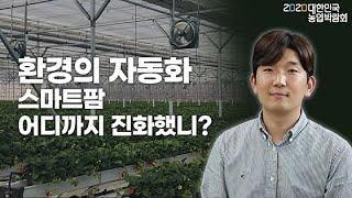 [농업 : 청년창업] 스마트팜 기술분야의 선두주자, 농…