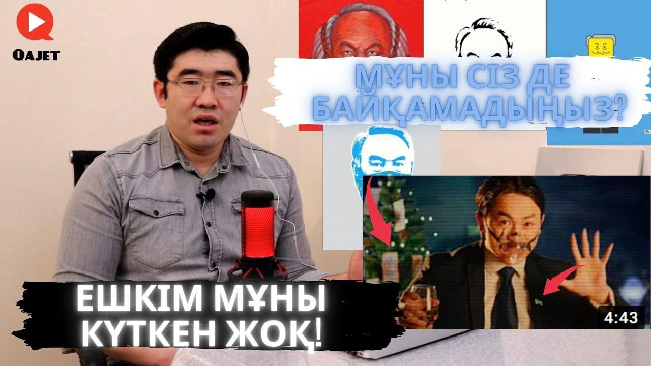 """ИК """"5000"""" клипінің Саяси Мағынасы, толық талдау.Барлық құпиясы ашылды, тек көру керек!"""