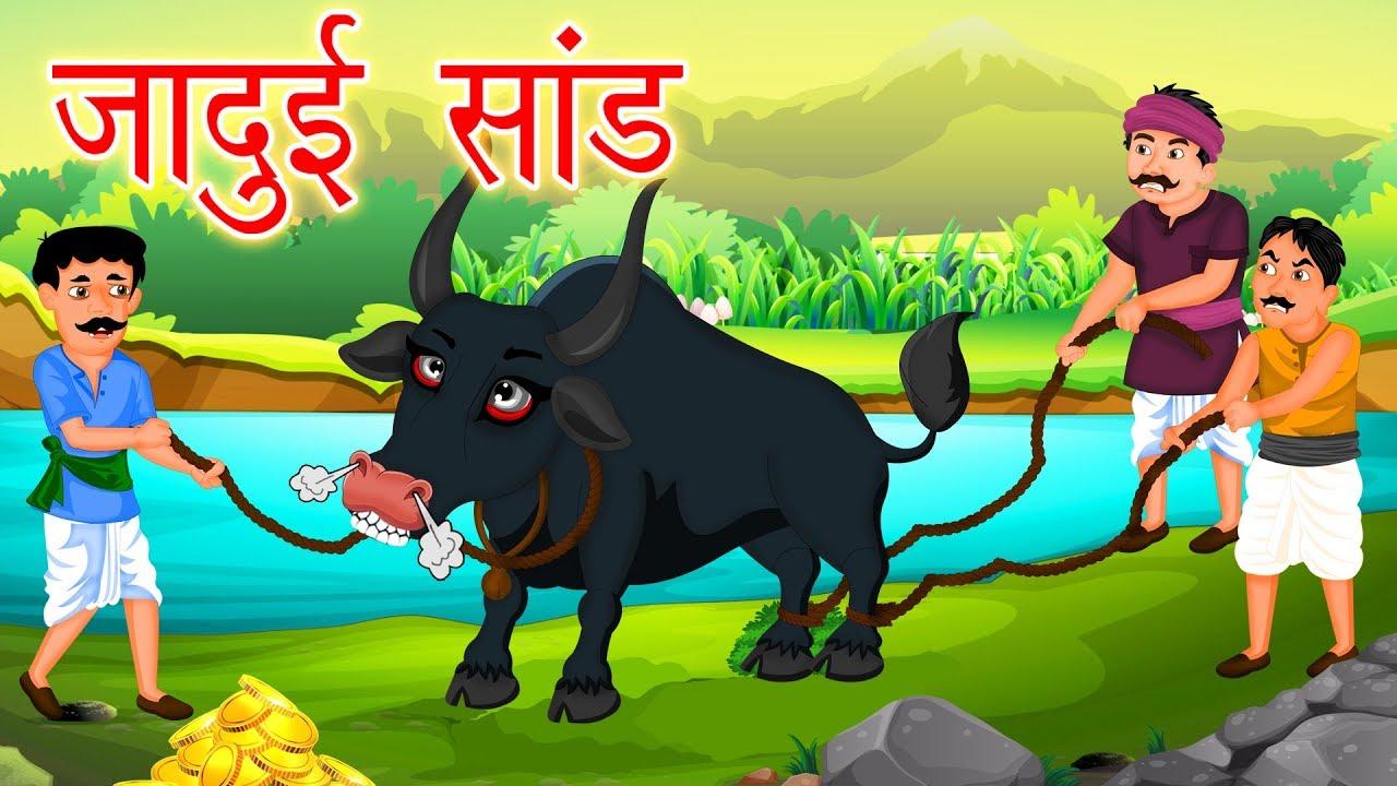 पकड़ो पकड़ो जादुई सांड को पकड़ो | Hindi Stories For Kids | Moral Stories In Hindi | Hindi kahaniya