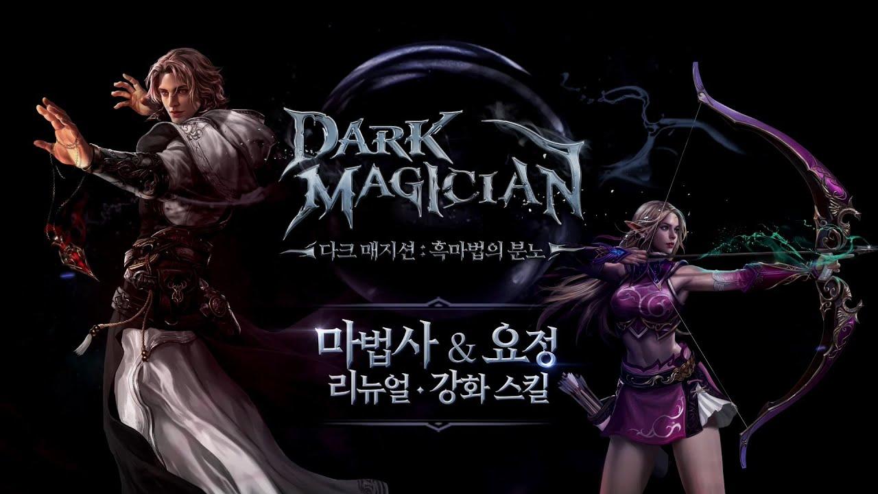 [Lineage M] 리니지M 'Dark Magician' – 마법사&요정 리뉴얼 및 강화 스킬