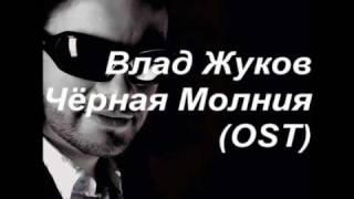 Влад Жуков Чёрная Молния OST