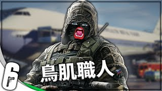 OPEN 2015/12/10 発売 PS4版『レインボーシックスシージ』 【レインボー...