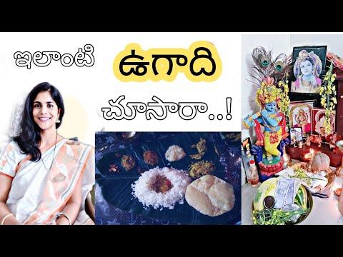 Kerala lo Ugadi| Vishu celebration|Vishu celebration in telugu vlog|kerala festivals|kerala new year