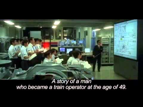 Railways (2010) English subbed trailer RAILWAYS 49歳で電車の運転士にな