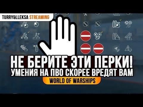 ✅ ПЕРКИ НА ПВО НЕ НУЖНЫ ПО ЭТОЙ ПРИЧИНЕ ✈️ World Of Warships