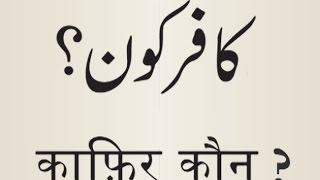 fateh ka fatwa answer to tarek fateh by ahmadiyya
