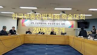 한국부동산법학회 동계학술대회 개회식