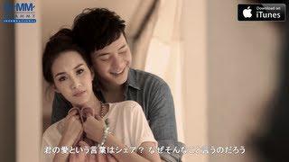 [MV] アイス・サランユー(Ice Sarunyu): 酷い心じゃないならそんなことできない (Jai Mai Rai...Tum Mai Long) (JP sub)