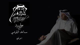 جلسة مساعد البلوشي  2017 ..  اعترف لج