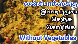 பச்சைப்பயறு சாதம் இப்படி புதுசா சத்தானதா செஞ்சுகொடுங்க || Pacha Pairu Sadham || Lunch Box Recipe