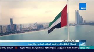 أخبار TeN - الإمارات تحتفل بذكرى اليوم الوطني السادس والأربعين
