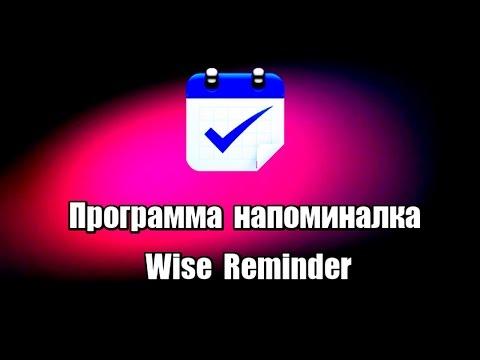 Программа напоминалка Wise Reminder