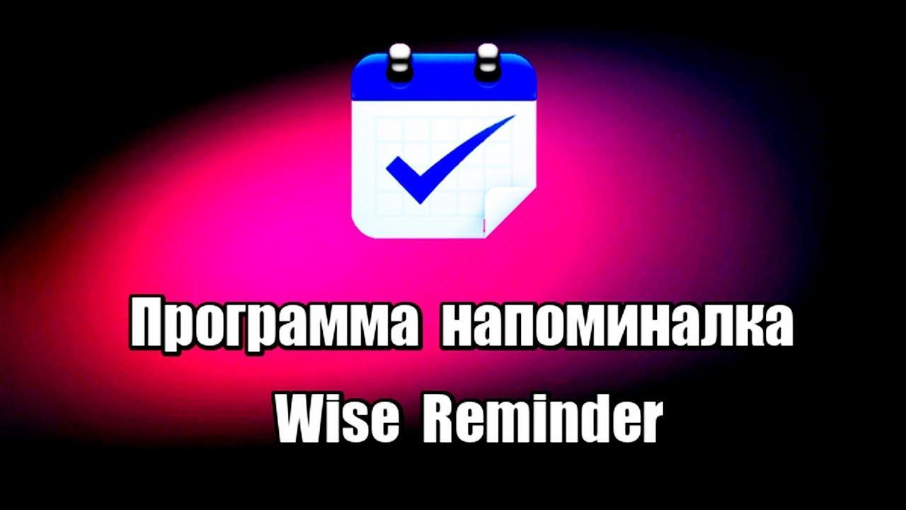 Напоминалки для компьютера на русском скачать бесплатно