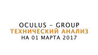 Технический анализ рынка Форекс на 01.03.2017 от Лушникова Максима | OCULUS - Group