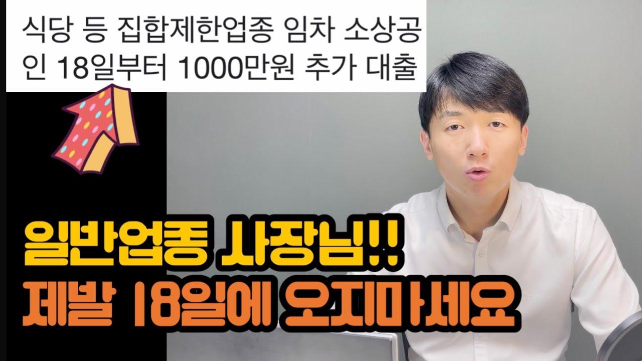 일반업종 사장님~~제발 18일에 은행오지 마세요!!  feat: 코로나3차대출