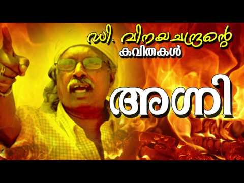 innen nidrayil d vinayachandran kavithakal malayalam evergreen kavithakal malayalam kavithakal kerala poet poems songs music lyrics writers old new super hit best top   malayalam kavithakal kerala poet poems songs music lyrics writers old new super hit best top