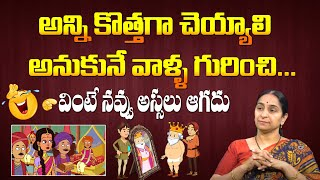 Foolish King's Story by Ramaa Ravi || Telugu Funny Moral Stories || Comedy Stories || SumanTV Life