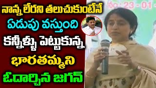 YS  Bharathi Emotional Speech | YS Bharathi Speech | Andhra Politics