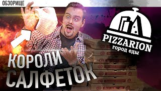 Доставка Pizzarion (Пиццарион) город еды | #Сыпьтеманкунаборта