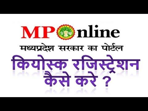 MP Online Registration How ? एम पी ऑनलाइन रजिस्ट्रेशन कैसे करे ?