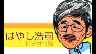 01007 Video Diary ビデオ日誌「神の名前について」イエス・キリストなる神は、シャマーシュ以後、地球には存在しなかった?by Hiroshi Hayashi, Japan thumbnail