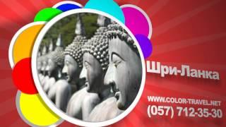 Туристическая фирма color travel - реклама в Харькове<
