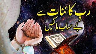 Rab e Kainat Se bepana be hisab mangtey hain..Heart touching Dua