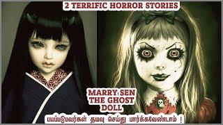 குலை நடுங்கவைக்கும் 2 பேய் கதைகள் ! 2 Terrific Horror Stories