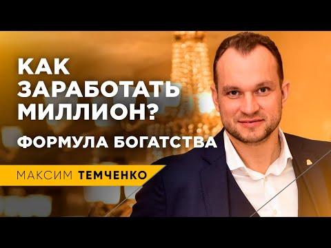 Как заработать миллион. Подробный расчет формул бедности и богатства от Максима Темченко