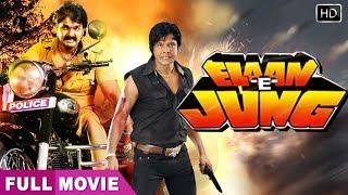 ऐलान ए जंग (Elaan E Jung) New Bhojpuri Full Movie 2020 | Pawan Singh, Viraj Bhatt |  Bhojpuri Movie