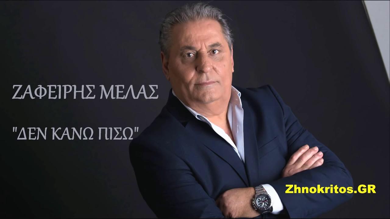 zafiris melas 2017 - YouTube