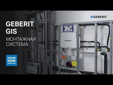 Geberit GIS - профильная система для монтажа сантехники. Монтажная система для ванной и туалета