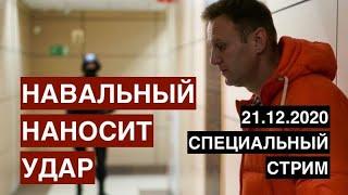 Сокрушительный ответ Навального. Тайные интриги и явные факты. Специальный стрим 21.12.2020